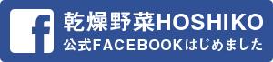 乾燥野菜HOSHIKO 公式FACEBOOKはじめました