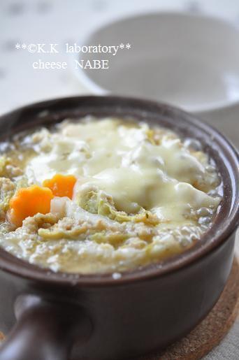 とろ~りチーズの白菜餃子鍋